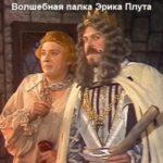 Волшебная палка Эрика Плута, спектакль сказка (1996)