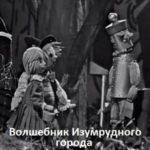 Волшебник Изумрудного города кукольный фильм сказка для детей смотри