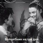 Волшебник на три дня, спектакль сказка смотрите про Зербино
