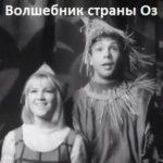 Волшебник страны Оз спектакль сказка смотрите бесплатно онлайн