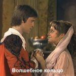 Волшебное кольцо, спектакль сказка (1985)