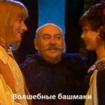 Волшебные башмаки, спектакль сказка (1995)