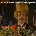 Волшебный зонтик Оле-Лукойе спектакль сказка смотрим с детьми