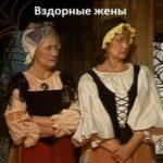 Вздорные жены, спектакль сказка норвежские сказки онлайн в кино