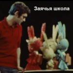 Заячья школа, спектакль кукольная сказка смотрите сейчас