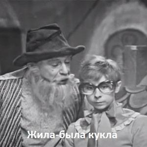 Жила-была кукла, спектакль сказка играет Лия Ахеджакова