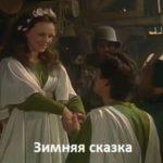 Зимняя сказка, спектакль Шекспир онлайн смотрю