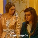 Злая судьба, спектакль сказка Хабенский видео