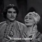 Евгений Пермяк Золотая сорока, спектакль сказка 1972