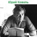 Читаем рассказы Юрия Коваля бесплатно онлайн хорошие добрые детские книжки