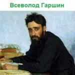 Собрание сказок Гаршина крупный шрифт текста иллюстрация прочитай онлайн все сочинения русского писателя