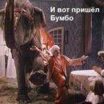 И вот пришёл Бумбо детское кино фильм сказка про девочку и слона