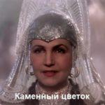 Каменный цветок детский фильм сказка экранизация сказа Бажова смотрим онлайн бесплатно в хорошем качестве