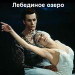 Лебединое озеро смотрите сказочный балет фильм СССР хорошее детское кино онлайн