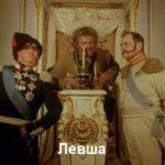 Смотрите сказку Левша детское советское кино хорошие фильмы онлайн бесплатно