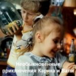 Необыкновенные приключения Карика и Вали онлайн просмотр фильм сказка детский сеанс