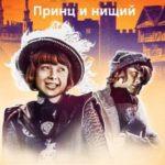 Принц и нищий кино советское СССР фильм сказка 1942 наши хорошие фильмы для детей