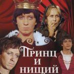 Принц и нищий смотрите советское кино фильм сказка 1972 для детей онлайн бесплатно