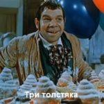 Три толстяка детское кино СССР фильм сказка в хорошем качестве для бесплатного просмотра