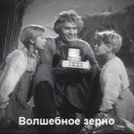 Волшебное зерно детское кино СССР фильм сказка сотрите онлайн полностью