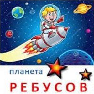 Ребусы для детей решаем онлайн