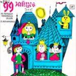 99 зайцев аудиосказка аудиоспектакли советские с пластинок