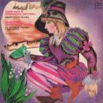 Анри-Пьер и принцесса-лягушка, аудиосказка (1987)