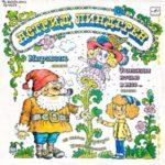 Астрид Линдгрен, аудиосказки детские книжки на ночь бесплатно