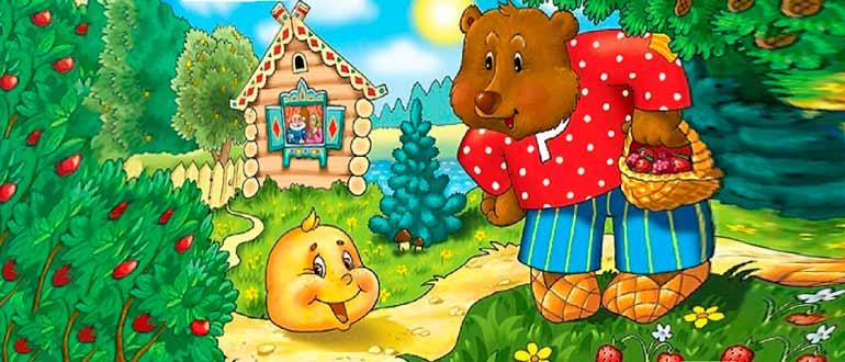Любимые сказки для детей