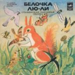 Белочка Лю-Ли, аудиосказка (1981)