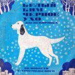 Белый Бим Черное ухо, аудиосказка детские радиоспектакли из архива гостелерадиофонда