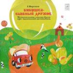 Бибишка - славный дружок аудиосказка слушать сказки русские для мальчиков и девочек