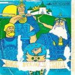 Богатырская застава аудиосказка сказки не длинные дети