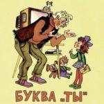 Буква Ты аудиосказка Пантелеев слушаем онлайн пластинка СССР