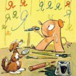 Буква Я, аудиосказка Борис Заходер детям слушаем стихотворение на пластинке онлайн