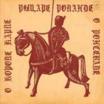 Былины и сказания о Короле Карле аудиозапись для прослушивания детям пластинка СССР
