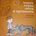 Через горы, леса и пустыни аудиосказка собрание аудио сказок для прослушивания детям пластинка СССР