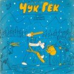 Чук и Гек аудиосказка Гайдар книга онлайн