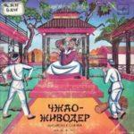 Чжао-Живодер, аудиосказка сказки китая
