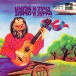 Цыганские сказки аудиосказка 1985