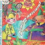 Дамдин-музыкант, аудиосказка аудиоспектакли советские с пластинок