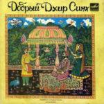 Добрый Дхир Синх аудиосказка любимые сказки нашего дества с советских пластинок