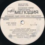 Два детеныша, аудиосказка (1981)