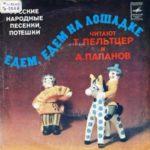 Едем, едем на лошадке, аудиосказка Папанов Пельтцер Русские народные песенки и потешки
