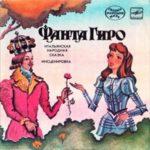 Фанта Гиро, аудиосказка найти сказки на ночь онлайн короткие