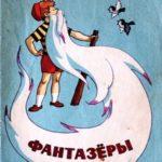 Фантазёры, аудиосказка Николай Носов детям детские книжки на ночь бесплатно