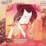 Флейтист Санта, аудиосказка детские радиоспектакли из архива гостелерадиофонда