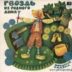 Гвоздь из родного дома аудиосказка собрание аудио сказок для прослушивания детям пластинка СССР