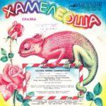 Хамелеоша, аудиосказка Ностальгия по советскому детству