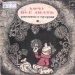 Хочу все знать Сладков аудиосказка Ностальгия по советскому детству